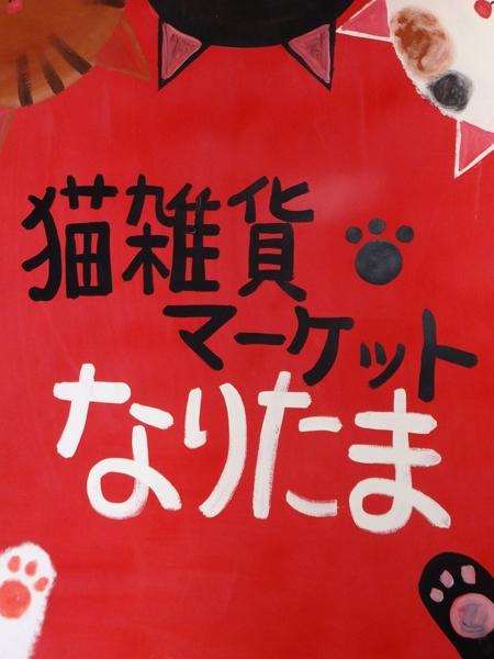 Naritama